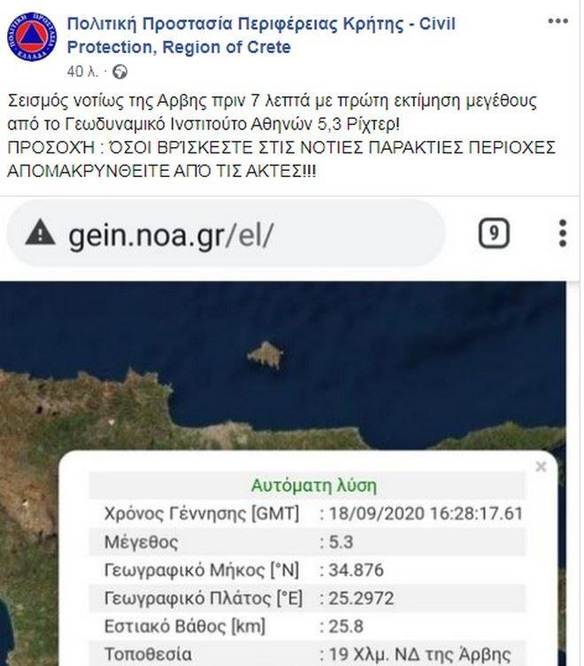 Ισχυρός σεισμός 5,3 Ρίχτερ στην Κρήτη - Προειδοποιήσεις από την Πολιτική Προστασία
