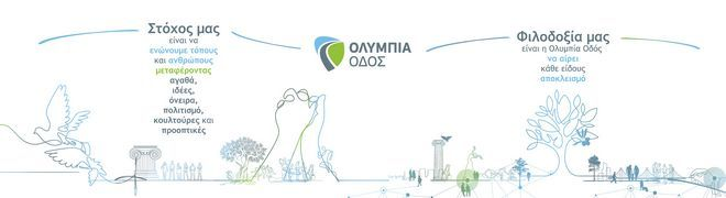Ολυμπία Οδός: Πιστοποίηση συστήματος διαχείρισης αυτοκινητόδρομου