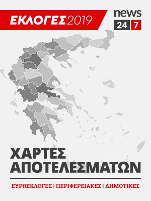 Χάρτης Αποτελεσμάτων