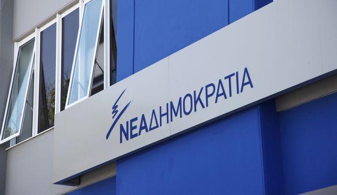 Τα γραφεία της Νέας Δημοκρατίας στο Μοσχάτο