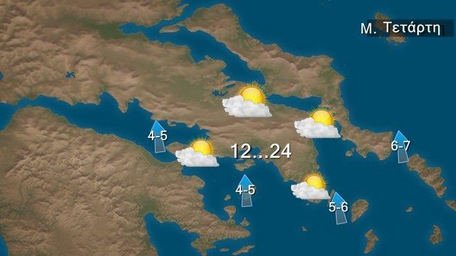 Καιρός: Άνοδος της θερμοκρασίας με τοπικές βροχές την Μ. Τετάρτη