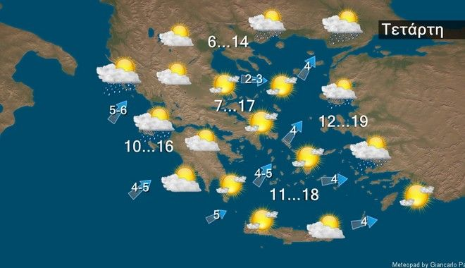 Bελτιωμένος καιρός στις περισσότερες περιοχές - Λίγες βροχές βορειοδυτικά