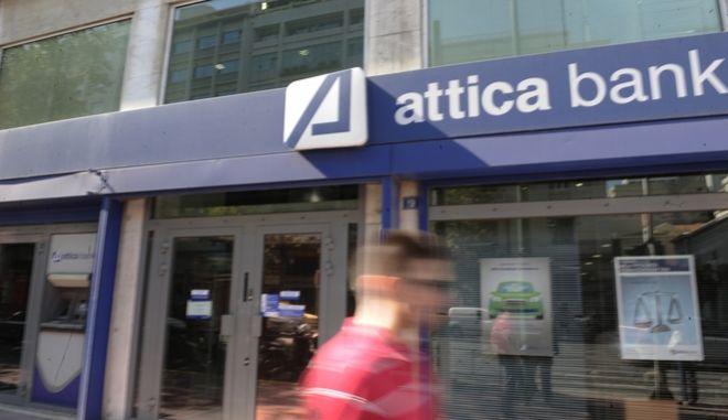 Υποκατάστημα της Attica bank  στην οδό Πανεπιστημίο