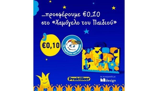 Η Praktiker Hellas, στηρίζει έμπρακτα για ακόμη μια φορά τον Μη Κερδοσκοπικό Οργανισμό «Το χαμόγελο του παιδιού»