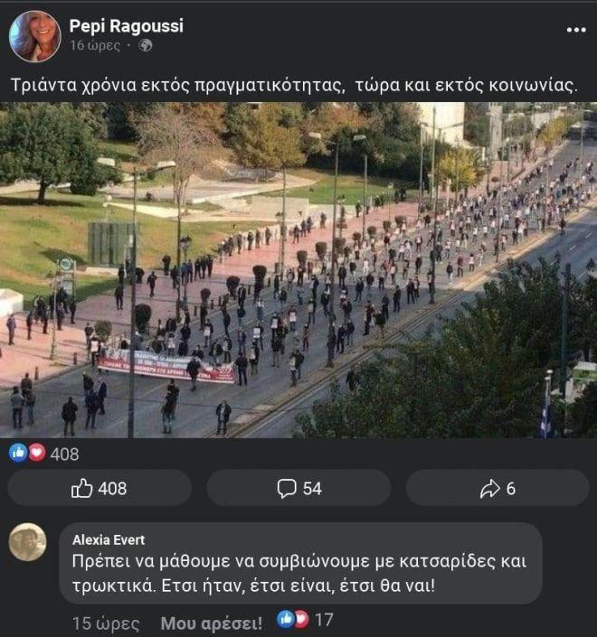 Η Αλεξία Έβερτ είπε τους διαδηλωτές