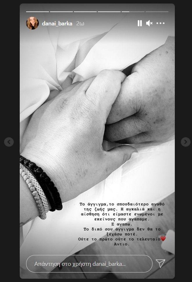 Πένθος για την Δανάη Μπάρκα: Έχασε δικό της άνθρωπο - Το μήνυμά της