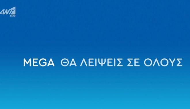 """Το συγκινητικό """"αντίο"""" του ΑΝΤ1: MEGA θα λείψεις σε όλους"""