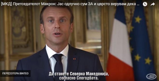 Ο... διαβασμένος Μακρόν μίλησε για Βόρεια Μακεδονία