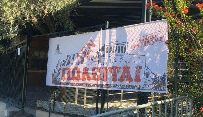 Με μαύρες σημαίες και πανό η είσοδος της Ακρόπολης