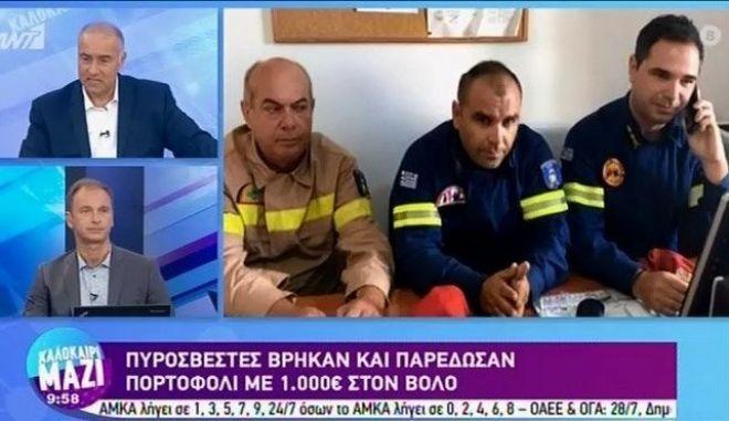 Πυροσβέστες βρήκαν πορτοφόλι με χρήματα και το παρέδωσαν