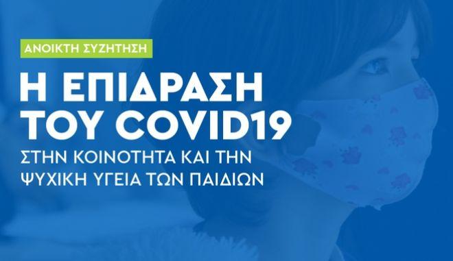 Η επίδραση του Covid-19 στην κοινότητα και την ψυχική υγεία των παιδιών