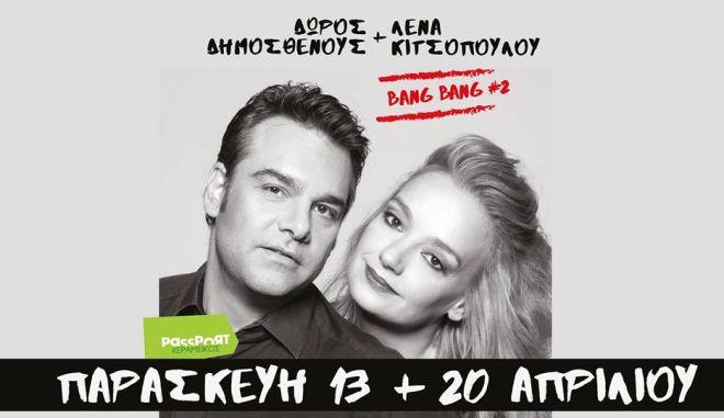 Bang Bang #2: Δώρος Δημοσθένους και Λένα Κιτσοπούλου ξανά μαζί στη σκηνή του Passport Κεραμεικός
