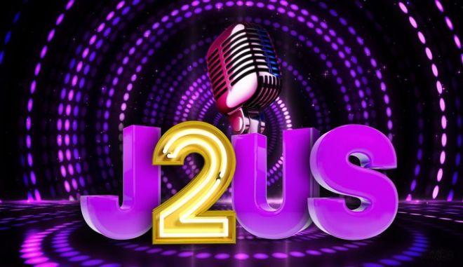 J2US: Αυτοί είναι οι τραγουδιστές που θα συμμετέχουν - Πότε κάνει πρεμιέρα