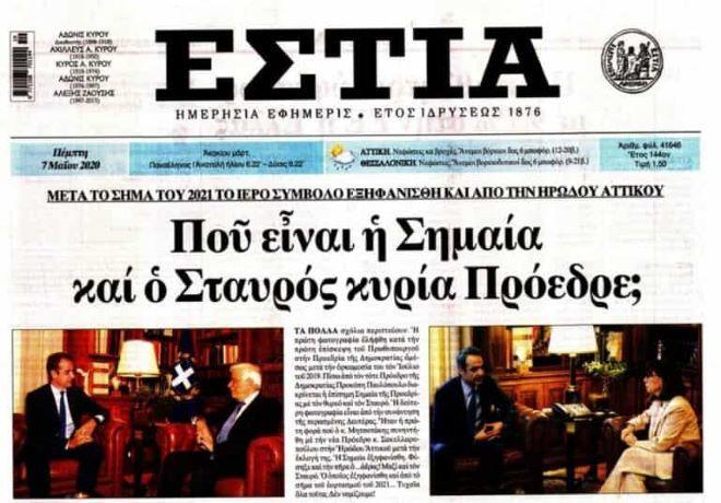 Τι κρύβεται πίσω από τις επιθέσεις στην Κατερίνα Σακελλαροπούλου;