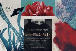Τα 21 καλύτερα ξενόγλωσσα βιβλία της χρονιάς (ως τώρα)