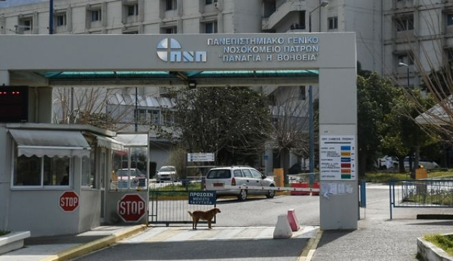 Στιγμιότυπο από το Πανεπιστημιακό Νοσοκομείο Ρίου