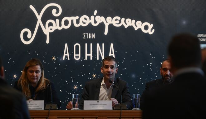 Παρουσίαση Εορταστικού Προγράμματος Δήμου Αθηναίων.