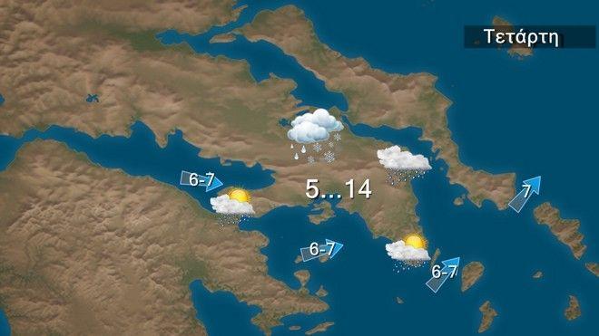 Καιρός: Επιδείνωση την Τετάρτη με χιόνια, θυελλώδεις ανέμους και πτώση της θερμοκρασίας