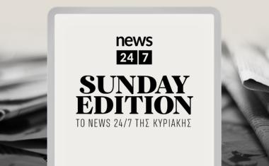 Sunday Edition στο NEWS24/7 με επικεφαλής τον Σταύρο Διοσκουρίδη