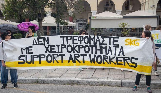 Διαμαρτυρία καλλιτεχνών στο κέντρο της Θεσσαλονίκης