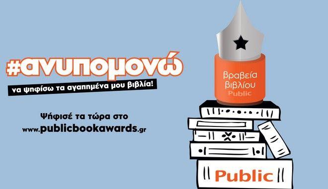 Ο θεσμός των Βραβείων Βιβλίου Public, η μεγάλη γιορτή της αναγνωστικής κοινότητας επιστρέφει για 6η χρονιά