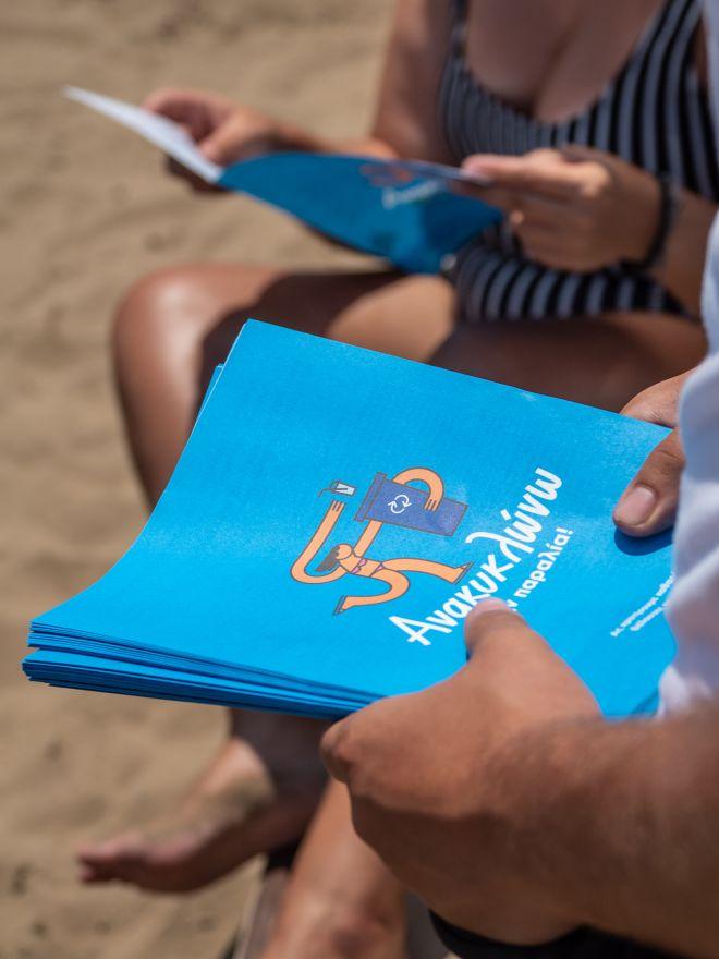 Φέτος η ανακύκλωση …πήγε παραλία με το πρόγραμμα «Ανακυκλώνω στην παραλία»