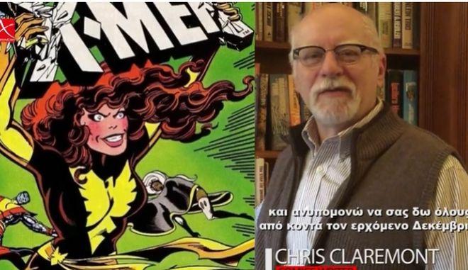Ο Chris Claremont έρχεται στην Αθήνα