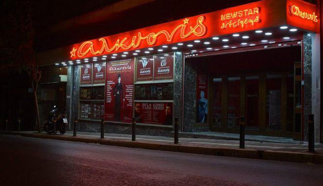 Αλκυονίς: Σε κίνδυνο o ιστορικός κινηματογράφος - Πώς μπορεί να σωθεί