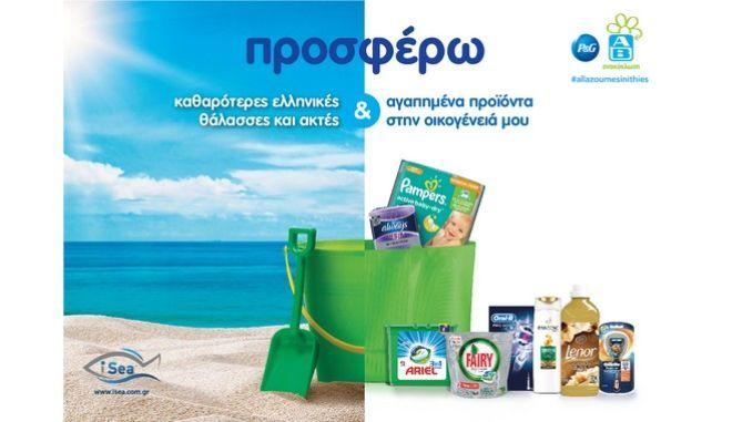 P&G - ΑΒ Βασιλόπουλος: Προσφέρουν καθαρότερες ελληνικές θάλασσες & ακτές σε Αθήνα, Θεσσαλονίκη και Βόλο