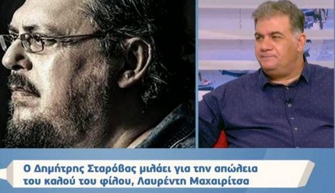 Δημήτρης Σταρόβας: Έμαθα για τον θάνατο του Μαχαιρίτσα με πολύ περίεργο τρόπο