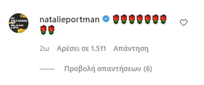 Νάταλι Πόρτμαντ