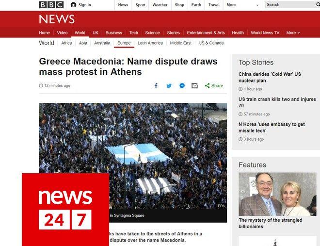 Τα διεθνή ΜΜΕ για το συλλαλητήριο στην Αθήνα