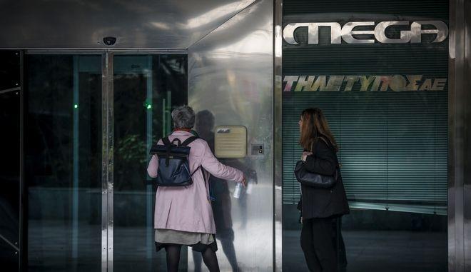 Η είσοδος των γραφείων του τηλεοπτικού σταθμού MEGA