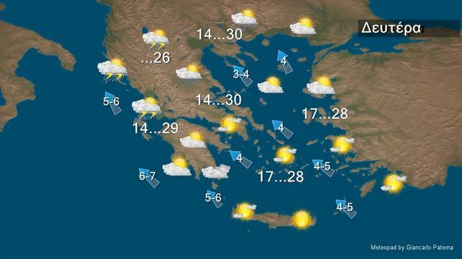 Τοπικές βροχές την Δευτέρα κυρίως στα δυτικά και βόρεια