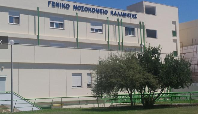 Άποψη του Γενικού Νοσοκομείου Καλαμάτας