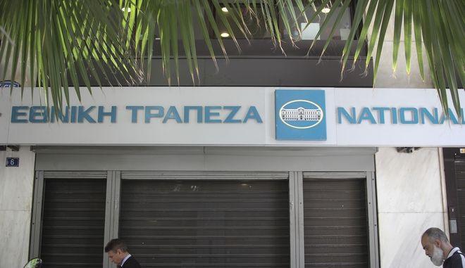 Σε 500 εργαζομένους στοχεύει η νέα εθελούσια έξοδος της Εθνικής Τράπεζας