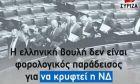 Ο ΣΥΡΙΖΑ τρολάρει τη ΝΔ για την αποχώρηση στη συζήτηση για τις offshore