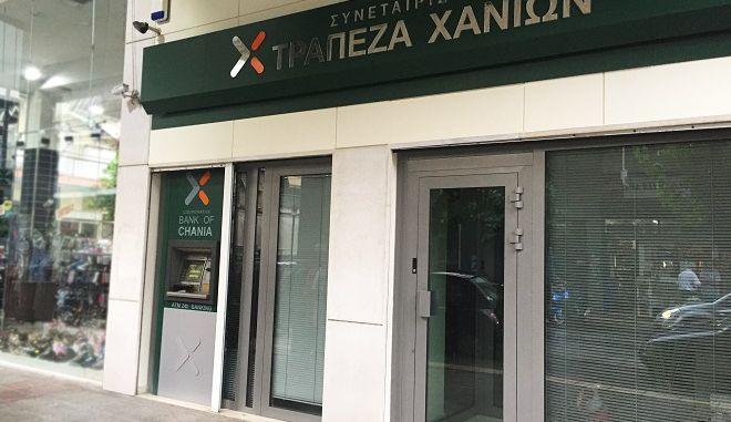 Συνεταιριστική Τράπεζα Χανίων