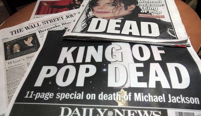 Πρωτοσέλιδα των εφημερίδων μια ημέρα μετά το θάνατο του Μάικλ Τζάκσον, 25 Ιουλίου 2009