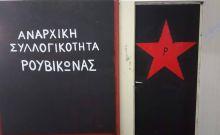 Προκαταρκτική εξέταση για την παρουσία του Ρουβίκωνα στη Φιλοσοφική