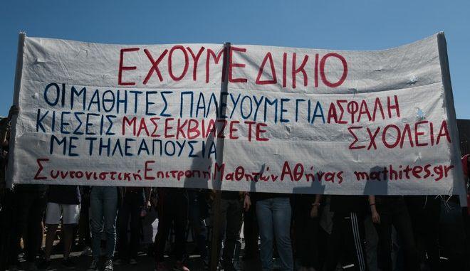 Μαθητικό συλλαλητήριο στο υπουργείο Παιδείας την Παρασκευή 9 Οκτωβρίου 2020