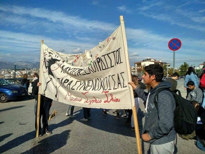 Ένταση στη συγκέντρωση μαθητών έξω απ' το σιδερόφραχτο υπουργείο Παιδείας