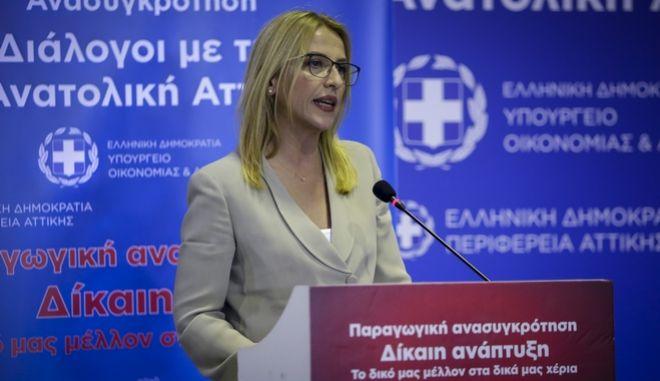 Εργασίες του Περιφερειακού Συνεδρίου για την Παραγωγική Ανασυγκρότηση της Ανατολικής Αττικής