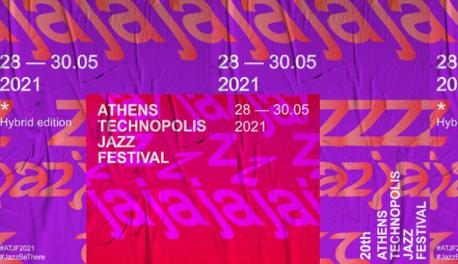 Όλα όσα πρέπει να ξέρεις για το 20o Athens Technopolis Jazz Festival