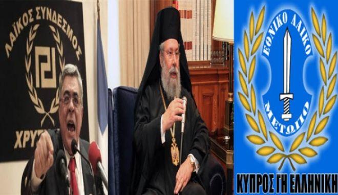 """Αρχιεπίσκοπος Κύπρου: """"Δεν έχω καμία σχέση με το ΕΛΑΜ. Δεν ξέρω τίποτα γι' αυτά που λέει ο κύριος Μιχαλολιάκος"""""""