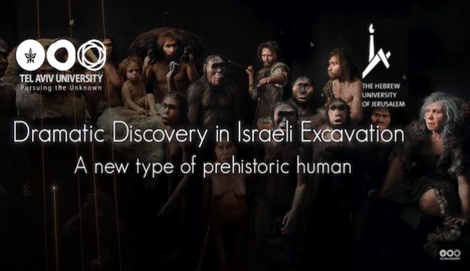 Ισραήλ: Ανακαλύφθηκε άγνωστος έως τώρα Homo - Πιθανός πρόγονος των Ευρωπαίων Νεάντερταλ