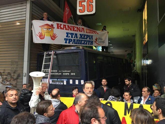 Διαμαρτυρία κατά των πλειστηριασμών στο κέντρο της Αθήνας