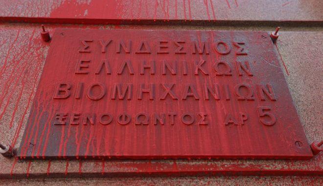 Επίθεση μελών του Ρουβίκωνα στα γραφεία του ΣΕΒ στο Σύνταγμα