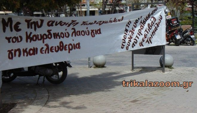 Κούρδοι γιόρτασαν το Νεβρόζ στα Τρίκαλα