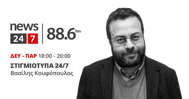 Ο Βασίλης Κουφόπουλος